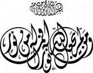 islamic,calligraphy,allah,light