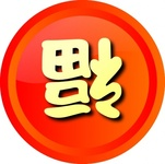 happiness,arriving,china,character,icon,media,clip art,how i did it,public domain,image,png,svg