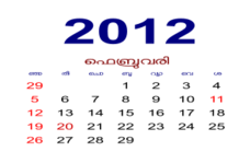 february,month,malayalam,calender,open source,february,month,malayalam,calender,2012,open source